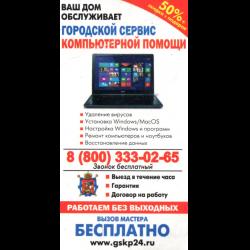 Городской сервис компьютерной помощи Gskp24.ru (Россия, Москва) — отзывы