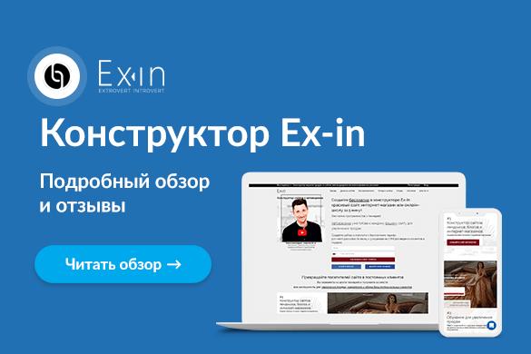 Конструктор сайтов Ex-in.online — отзывы