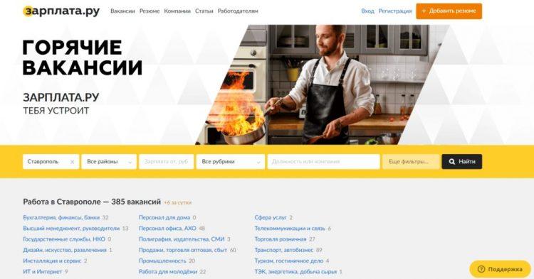 Сайт по поиску работы Зарплата.ру — отзывы