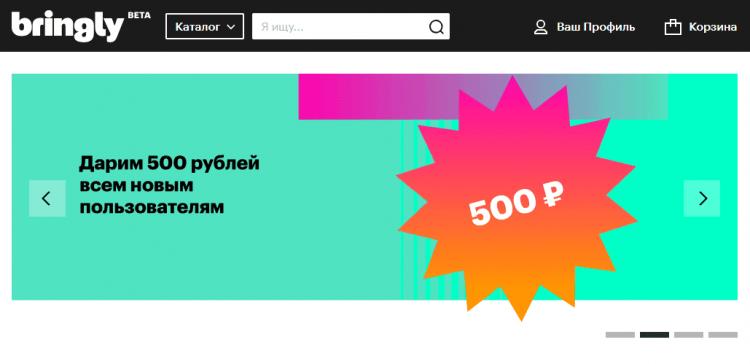 Интернет-гипермаркет Bringly.ru — отзывы