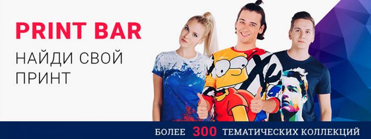 Интернет-магазин одежды Printbar.ru — отзывы