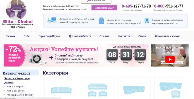 Интернет-магазин Elite-chehol.ru — отзывы