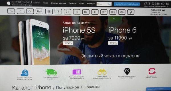 Интернет-магазин электроники IStoreSpb.ru — отзывы