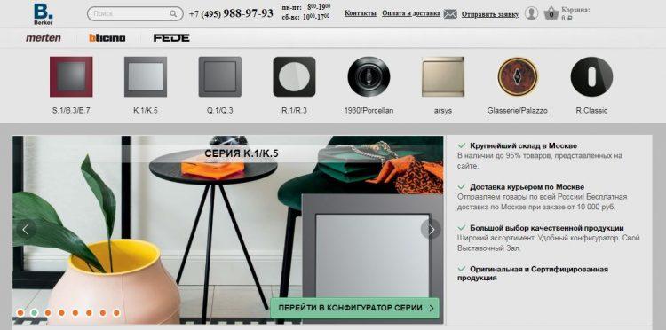 Интернет-магазин Rozetki-berker.ru — отзывы