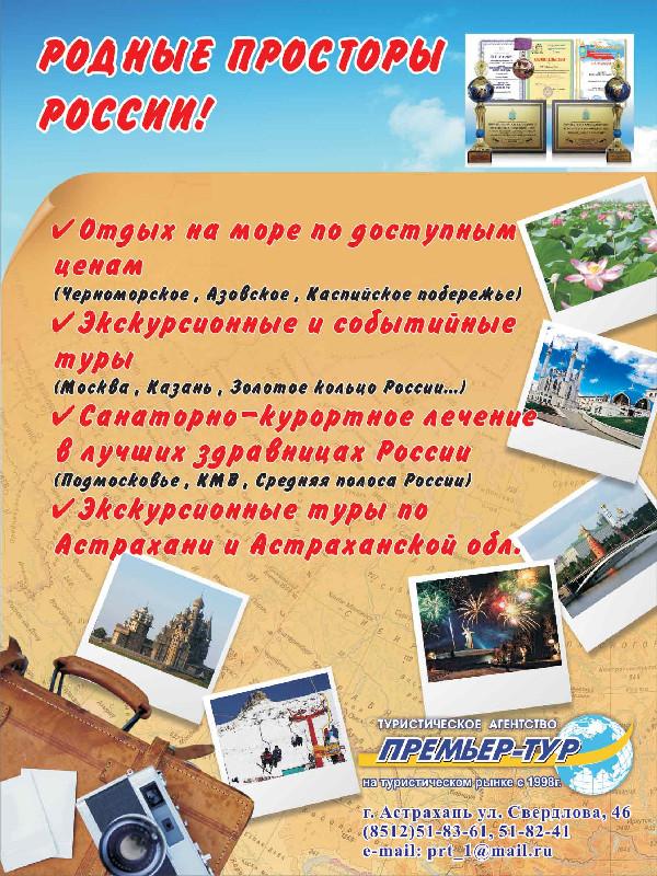 Туристическое агентство «Премьер Тур» — отзывы