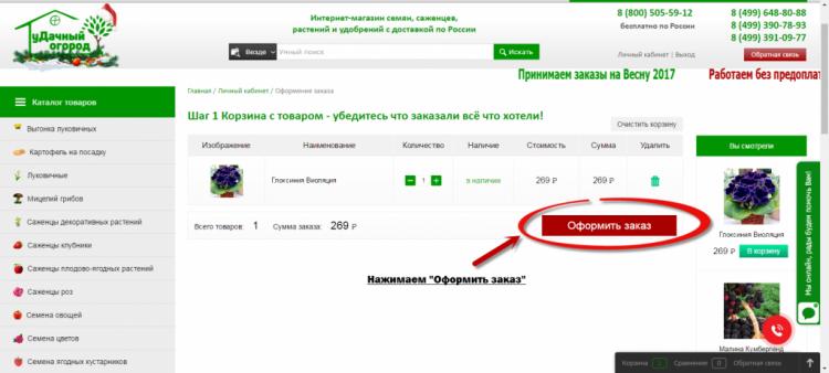 Интернет-магазин семян, саженцев, растений и удобрений Gmsemena.ru — отзывы