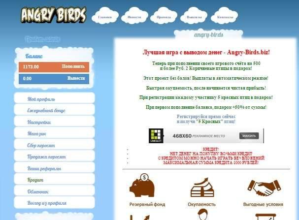 Игра с выводом денег Angrybirds.biz — отзывы