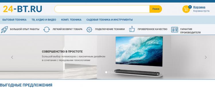 Интернет-супермаркет товаров и электроники 24-bt.ru — отзывы