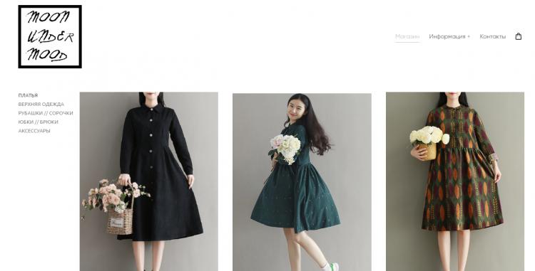 Интернет-магазин одежды Moonundermood.ru — отзывы