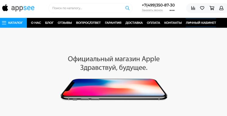 Интернет-магазин техники Apple «Appsee.ru» — отзывы