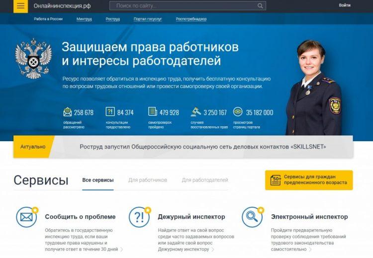 Трудовая онлайн инспекция Онлайнинспекция.рф — отзывы