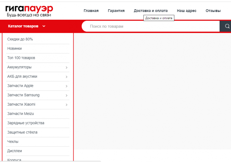 Интернет-магазин аккумуляторов для телефонов Gigapower.ru — отзывы