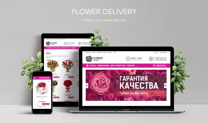 Сервис доставки цветов FlDeliveri — отзывы