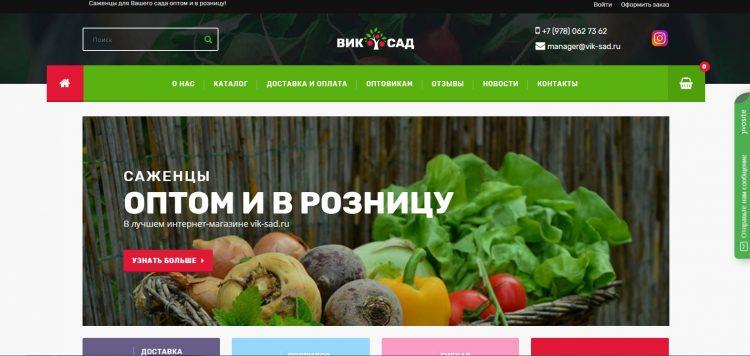 Интернет-магазин саженцев Vik-Sad.ru — отзывы