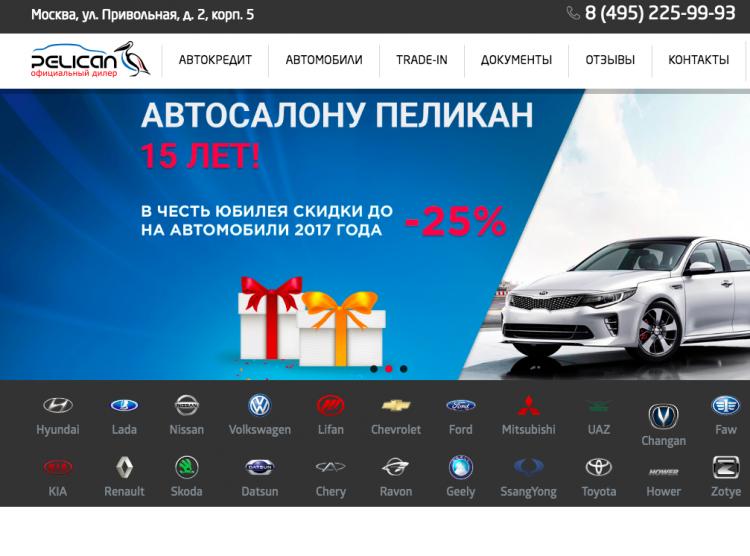 Автосалон «Пеликан Моторс» — отзывы