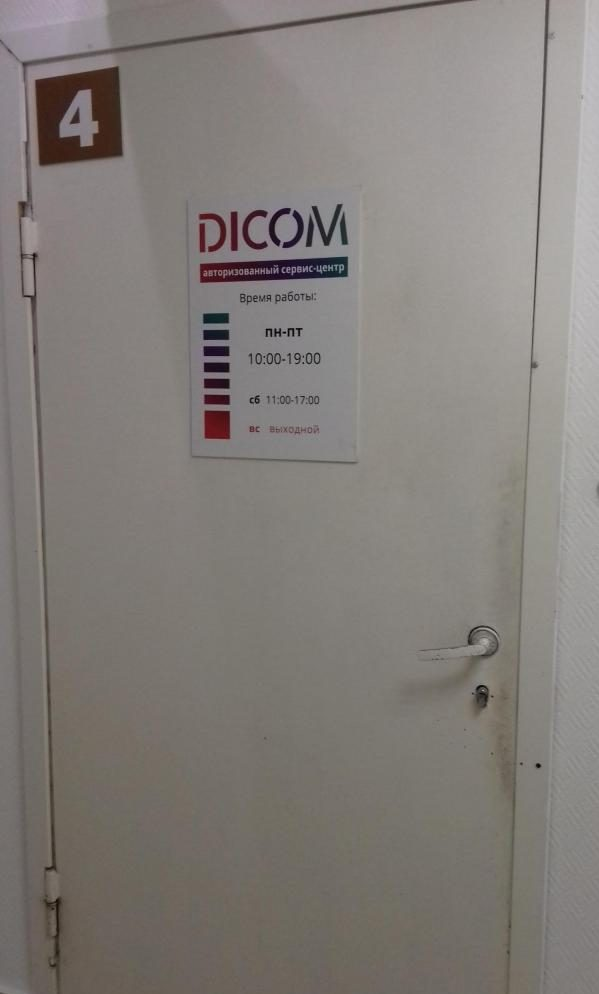 Сервисный центр Dicom — отзывы