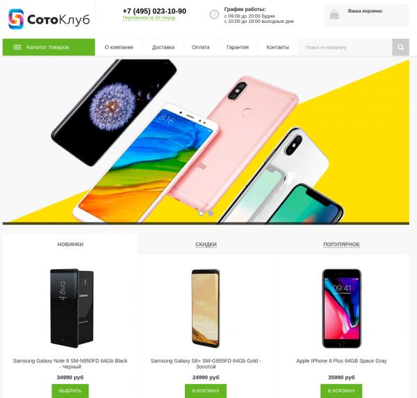 Интернет-магазин смартфонов и гаджетов Soto-club.ru — отзывы