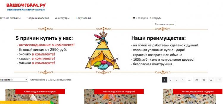 Интернет-магазин вигвамов для детей «Вигвам.рф»- отзывы