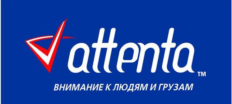 Компания «Аттента» — отзывы
