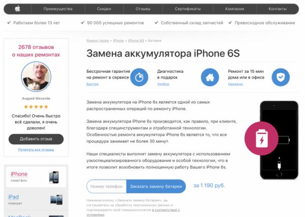 Сервисный центр Applehelper.ru — отзывы