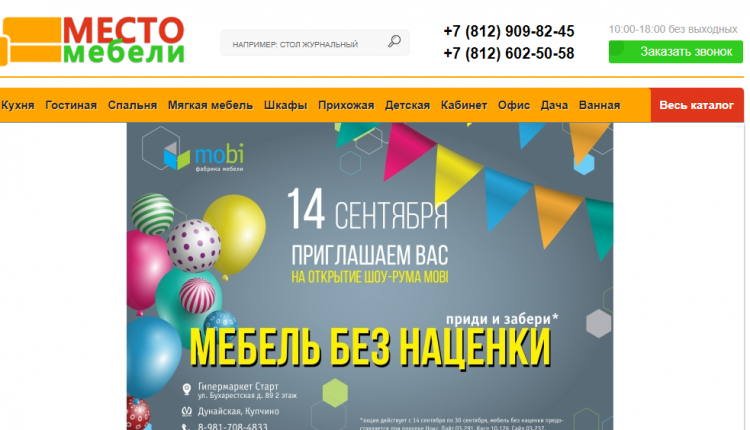 Интернет-магазин мебели Mesto-mebeli.ru — отзывы