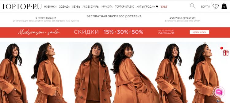 Интернет-магазин одежды Toptop.ru — отзывы