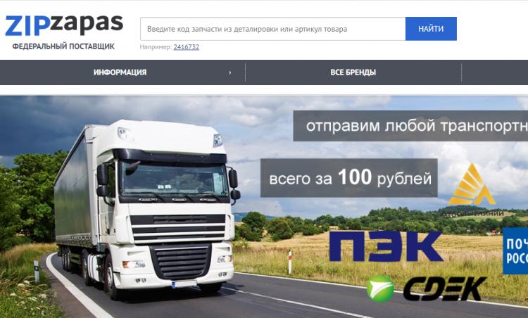 Интернет-магазин запчастей ZIPzapas.ru — отзывы