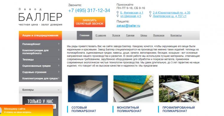 Интернет-магазин теплиц Baller.ru — отзывы