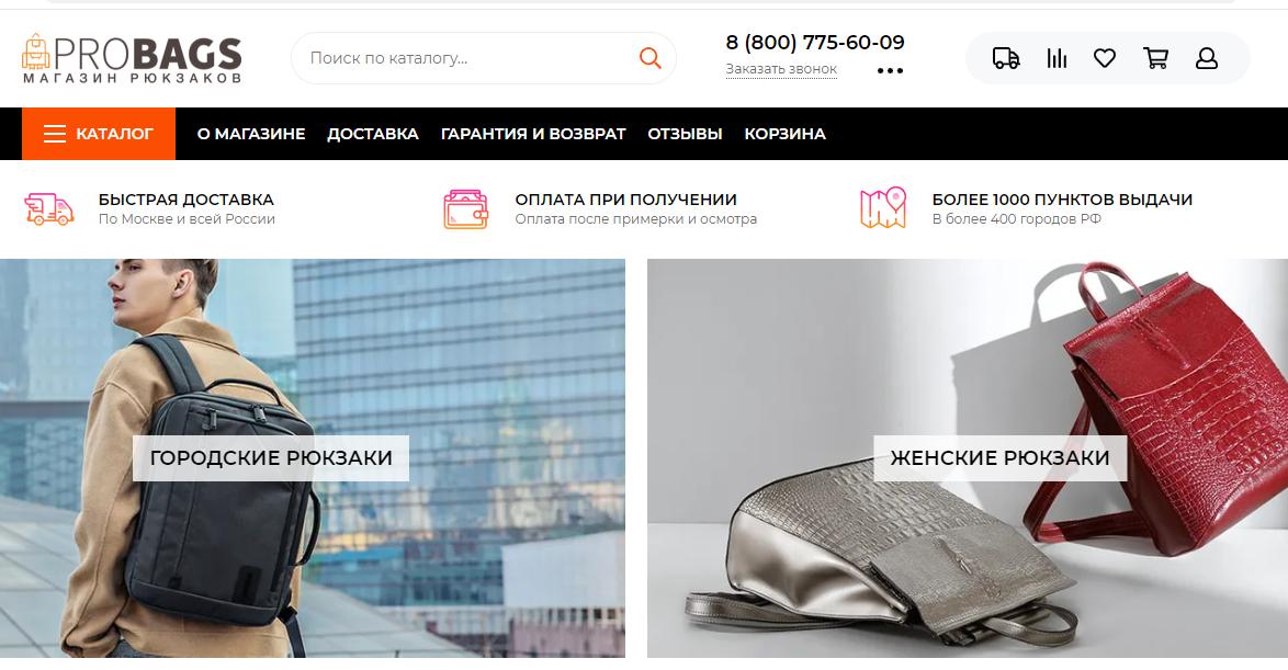 Интернет-магазин рюкзаков PROBAGS.RU — отзывы