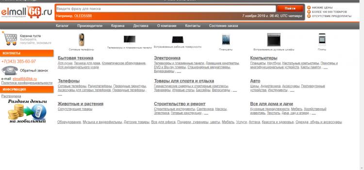 Интернет-гипермаркет elmall66.ru — отзывы