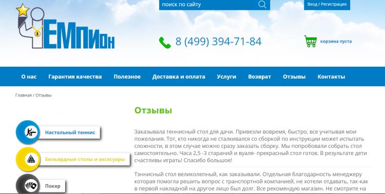 Интернет-магазин спортивных товаров Chmp.su  — отзывы