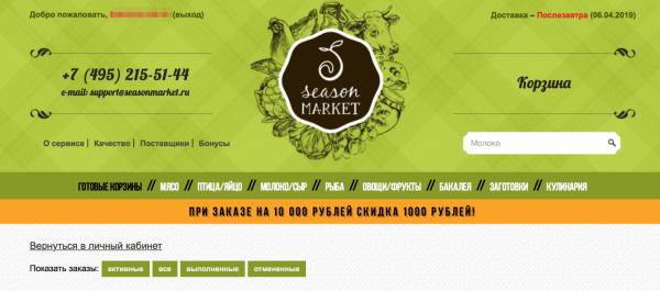 Продукты с доставкой на дом «Season Market» (Seasonmarket.ru) — отзывы