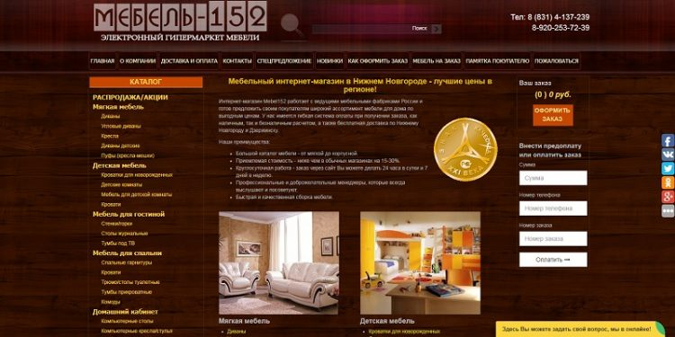 Интернет магазин мебели Mebel152.ru — отзывы