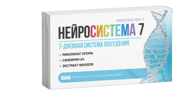 Таблетки для похудения Нейросистема 7 — отзывы