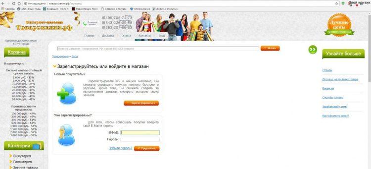 Интернет-магазин подарков и сувениров (Товаромания.рф) – отзывы