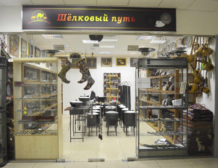 Магазин «Шелковый путь» — отзывы