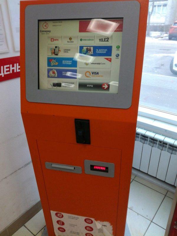 Платежная система «Comepay» — отзывы