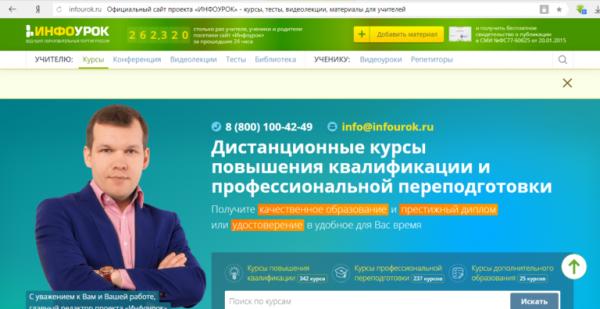 Дистанционное обучение ИНФОУРОК (Infourok.ru) — отзывы