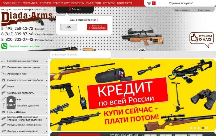 Интернет-магазин пневматического оружия (Diada-arms.ru)- отзывы