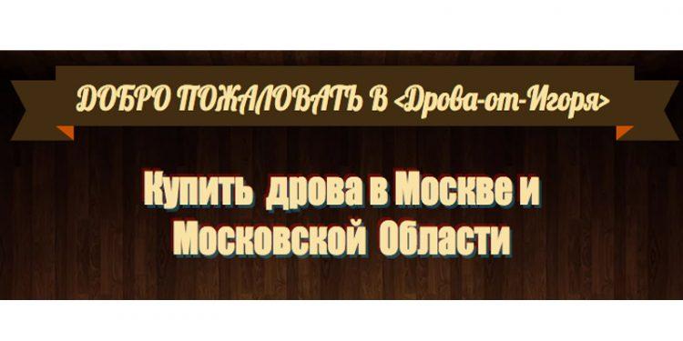 Интернет-магазин «Дрова от Игоря» — отзывы