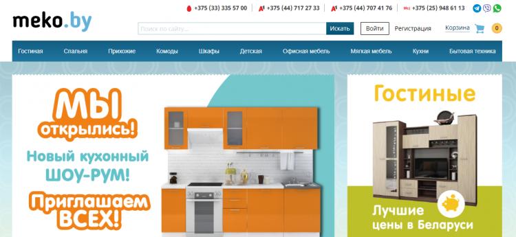 Интернет-магазин мебели для дома Meko.by — отзывы