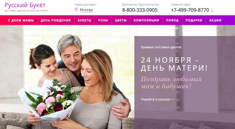 Интернет-магазин цветов Rus-buket.ru — отзывы