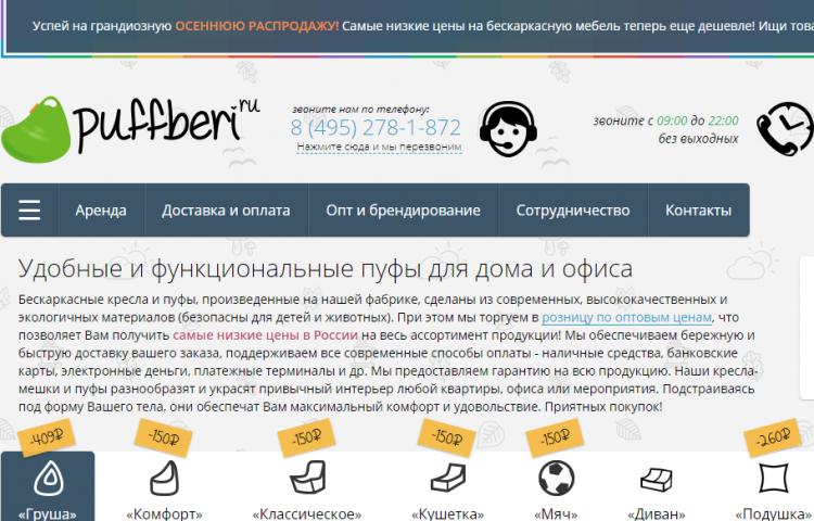 Интернет-магазин бескаркасной мебели Puffberi.ru — отзывы