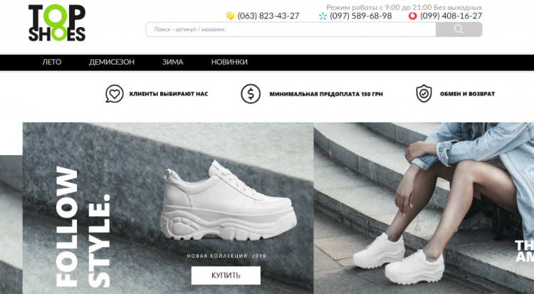 Интернет-магазин спортивной обуви Top-shoez.ru — отзывы