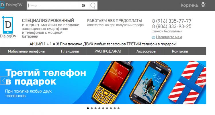 Интернет-магазин электроники Dialogdv (Dialogdv.ru) — отзывы