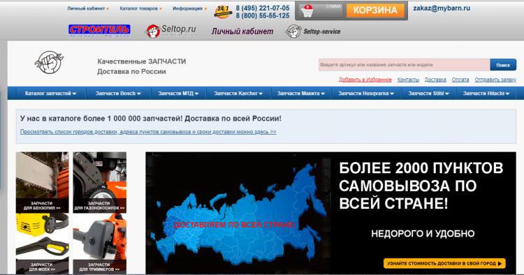Интернет-магазин запчастей к электроинструментам SelTop.ru — отзывы