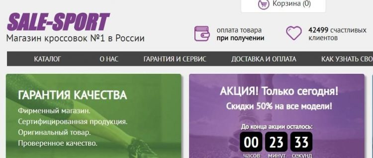 Интернет-магазин кроссовок Sale-sport.ru — отзывы