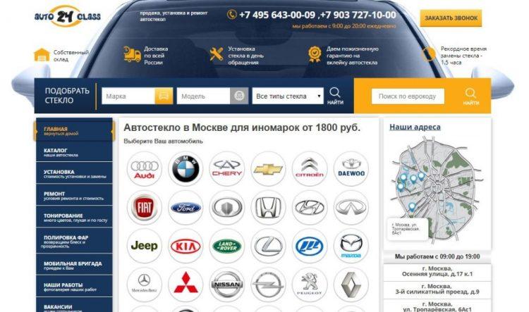 Компания Autosteklo24.ru — отзывы