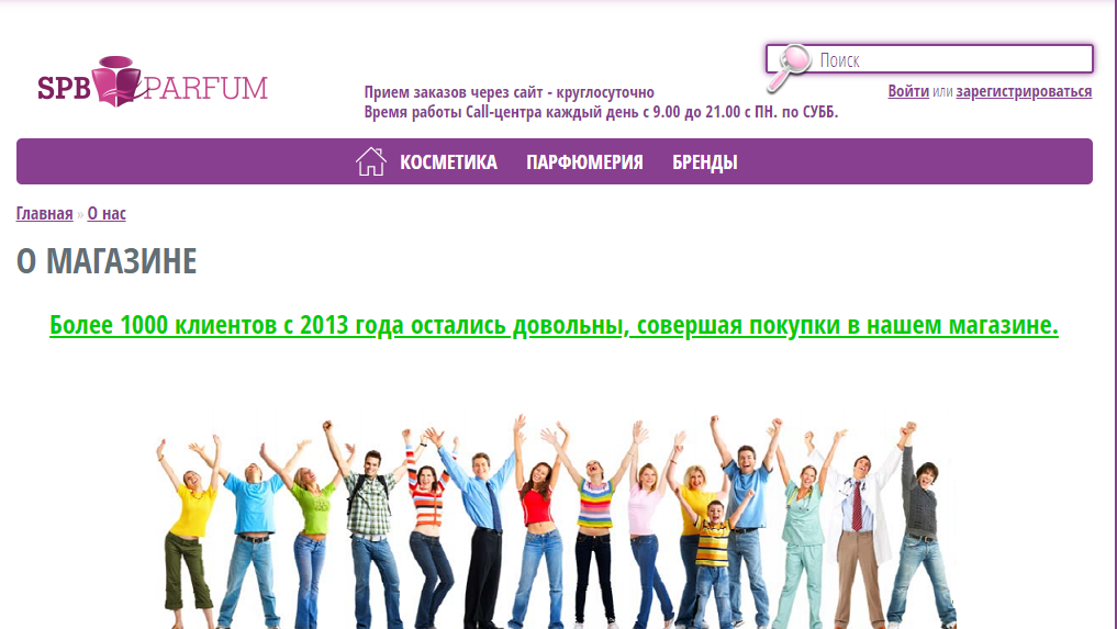 Интернет-магазин парфюмерии Spb-parfum.ru — отзывы
