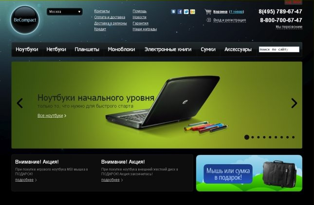 Интернет-магазин электроники Becompact.ru — отзывы